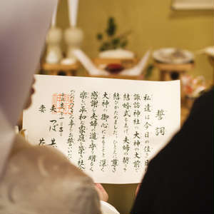 【神社挙式×老舗料亭で叶える和婚】20名プラン