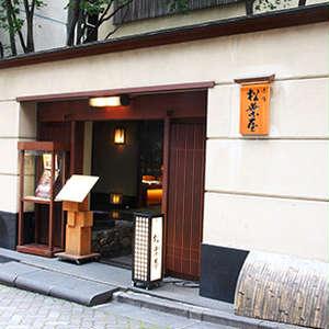 【10名72万円】芝大神宮×赤坂 松葉屋◆少人数会食プラン