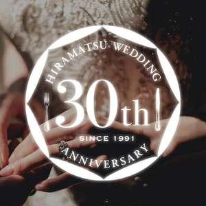 【レストランひらまつ高台寺】 30周年アニバーサリープラン