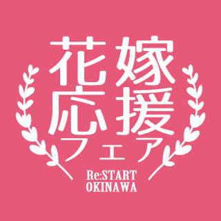花嫁応援フェア2021プラン