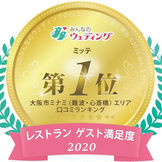 ☆2020年度☆ゲスト満足度ランキング1位になりました。