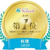 ☆2020年度☆料理ランキング1位になりました。