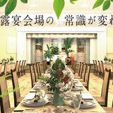 アンスリウムが待望のリニューアル!7月中旬完成予定。「ナチュラル&リゾート」をコンセプトにした会場へ。沖縄の披露宴会場の常識が変わる!
