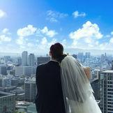 地上160m、大阪一の絶景を二人で独占できる幸せなひと時