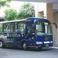 東京駅からの送迎バスでゲストもあんしん