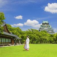 大阪城正面のロケーションと迎賓館を貸切に