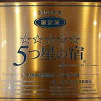 五つ星の宿認定!!