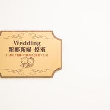 挙式のときのみ利用できる特別な部屋