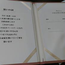 結婚証明書中身