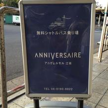 新大阪駅のシャトルバスの看板