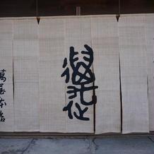 表のシンボル的な暖簾。