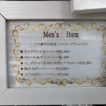 美容サロン メンズアイテム価格表