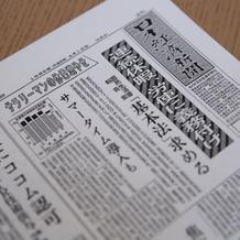 親族控室に新郎新婦の誕生日の新聞を用意
