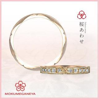 桜あわせ(結婚指輪)