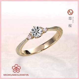 恋桜(婚約指輪)