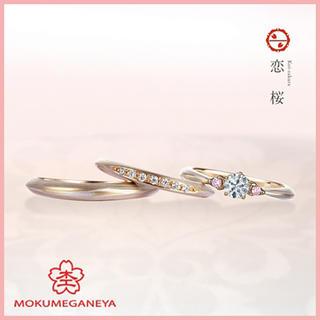 恋桜(セットリング)