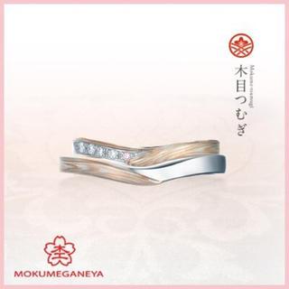 木目つむぎ(結婚指輪)