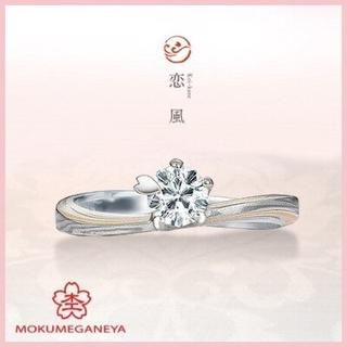 恋風 (婚約指輪)