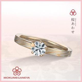 桜あわせ(婚約指輪)