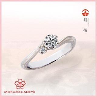月桜(婚約指輪)