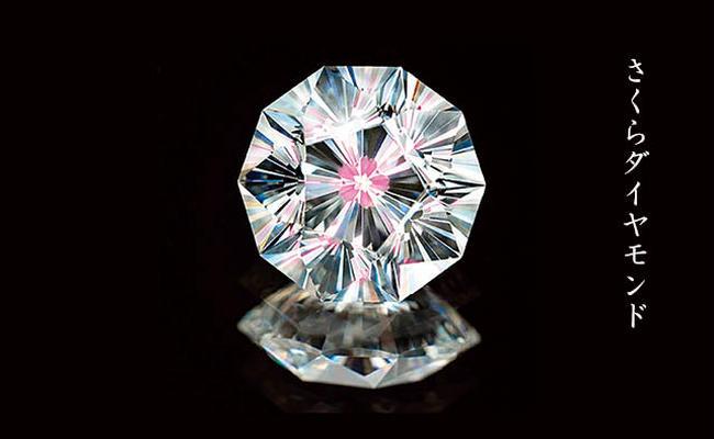 ダイヤの中に永遠の桜の花が咲く「さくらダイヤモンド」