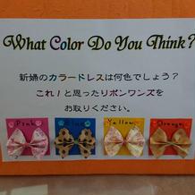 カラードレスの色当て