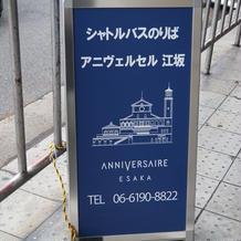 新大阪駅バス目印